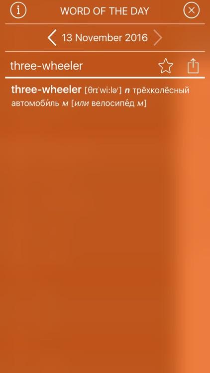 English <-> Russian CONCISE Dictionary screenshot-3