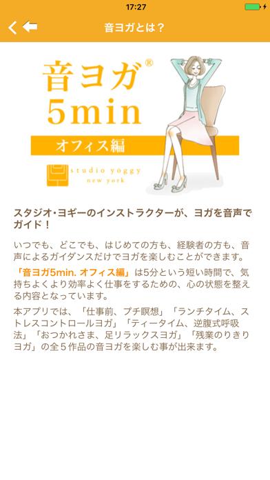 音ヨガ5min. オフィス編 - 5分でできるヨガのおすすめ画像4