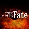 穴埋めクイズ for Fate(フェイト)