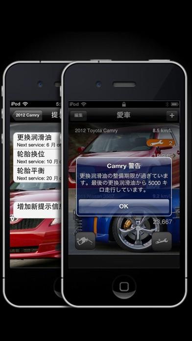 Car Care - 燃費燃費, サービス... screenshot1