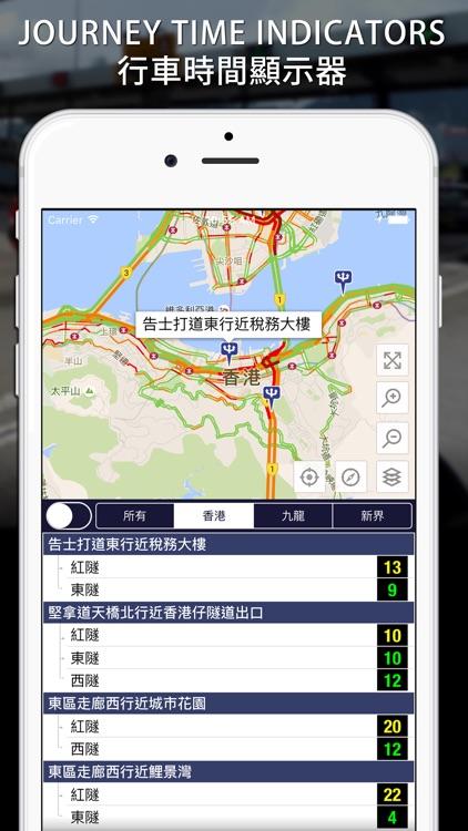 Hong Kong Traffic Ease screenshot-4