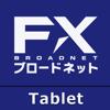 FXブロードネット for iPad