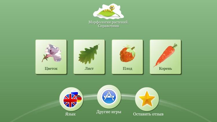 Biology Plant handbook