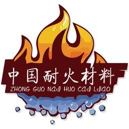 中国耐火材料.
