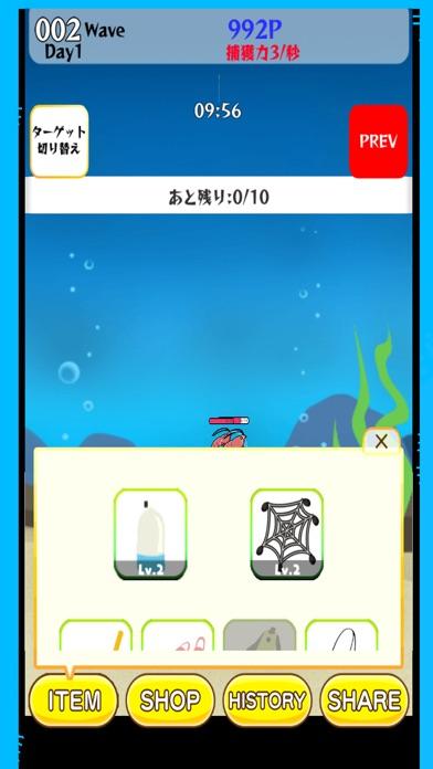 目指せ!海の生き物マスターのスクリーンショット4