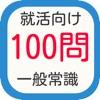 就活向け 一般常識100問 - iPadアプリ