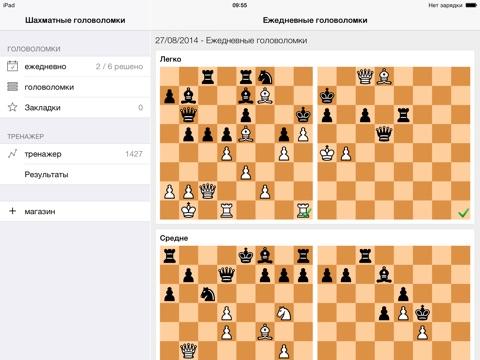 Шахматные головоломки для iPad