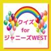 エピソードクイズ for  ジャニーズWEST