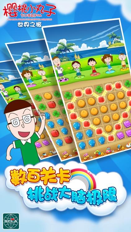 樱桃小丸子-正版授权最萌消除游戏 screenshot-4