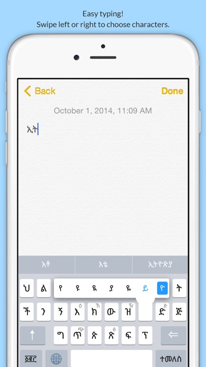 Abyssinica Amharic Keyboard screenshot-1
