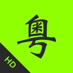 Cantonese HD