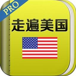 走遍美国专业版HD 学习英语口语听力经典教材