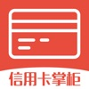 信用卡掌柜—快速还款提醒 您的贴身信用助手