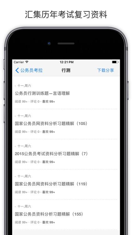公务员考拉 - 公考和事业单位考试必备 screenshot-3