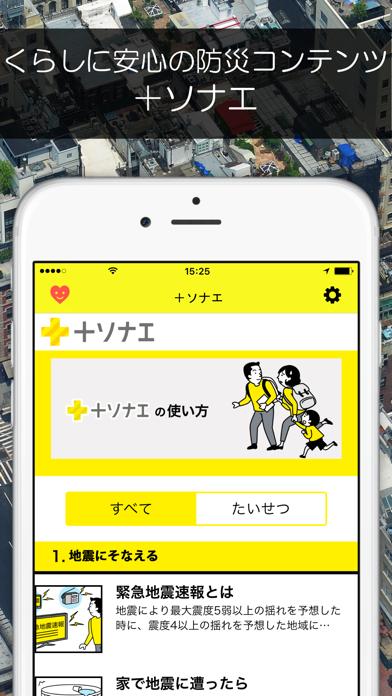 ゆれくるコール ScreenShot4