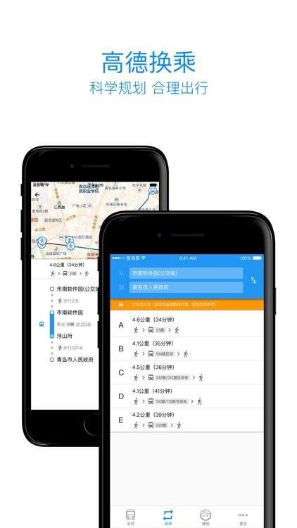 青岛公交查询 screenshot-3