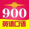 学英语-免费初级英语口语900句 - iPhoneアプリ