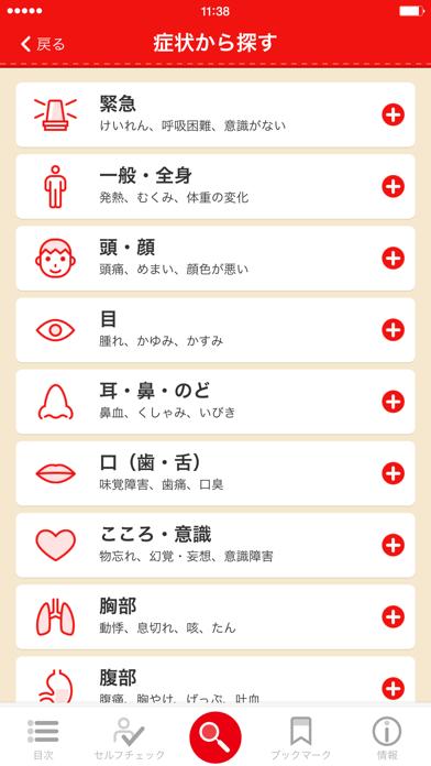 【新赤本】家庭の医学 ScreenShot4