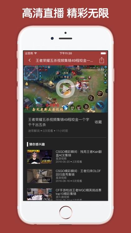 直播解说盒子 For 王者荣耀 screenshot-3