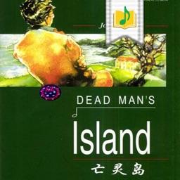 牛津书虫之亡灵岛