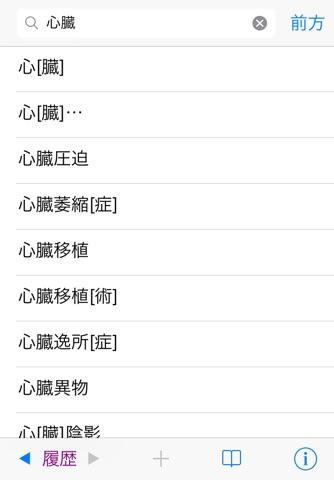 Screenshot of 日外25万語医学用語大辞典英和・和英対訳