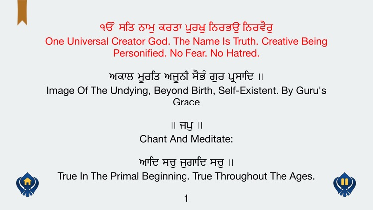 Japji Sahib in Gurmukhi Hindi English with meaning screenshot-3
