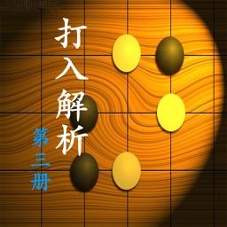 圍棋打入實例技巧解析第三冊【離線】綜合全面 講解詳細