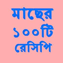 Bangla Fish Recipe