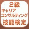 国家検定2級キャリアコンサルティング技能検定 vol.2 - iPhoneアプリ