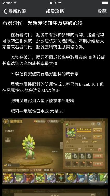 超级攻略 for 石器时代:起源 screenshot-3