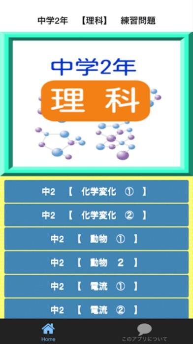 中学2年 【理科】 練習問題スクリーンショット1