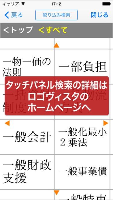 有斐閣 経済辞典 第5版のスクリーンショット3