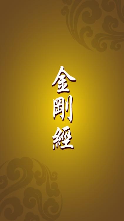 金剛經 screenshot-0