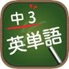 スペルで覚える英単語 中3編 - iPhoneアプリ