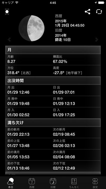 月読君 screenshot-0