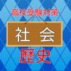高校受験入試対策 【 社会科(歴史) 】 練習問題アイコン