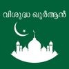 Malayalam Quran Offline