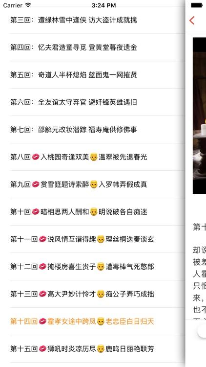 十大禁书(全集) screenshot-4