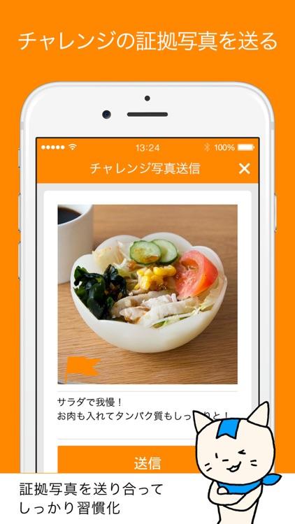 三日坊主防止アプリ-みんチャレ screenshot-3