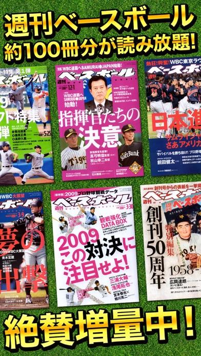野球専門誌「週刊ベースボール」 ScreenShot4