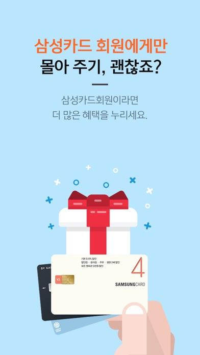 삼성카드 쇼핑 for Windows