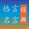 格言名言精选1500句