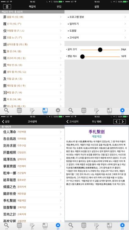 넥서스 실용 옥편 Chinese Character Dictionary screenshot-4