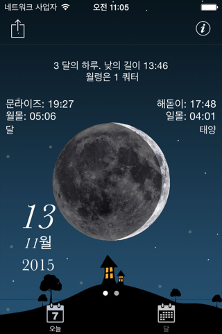 Moon phases calendar and sky screenshot 2