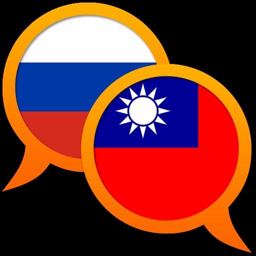 Русско-Китайский (Традиционный) словарь