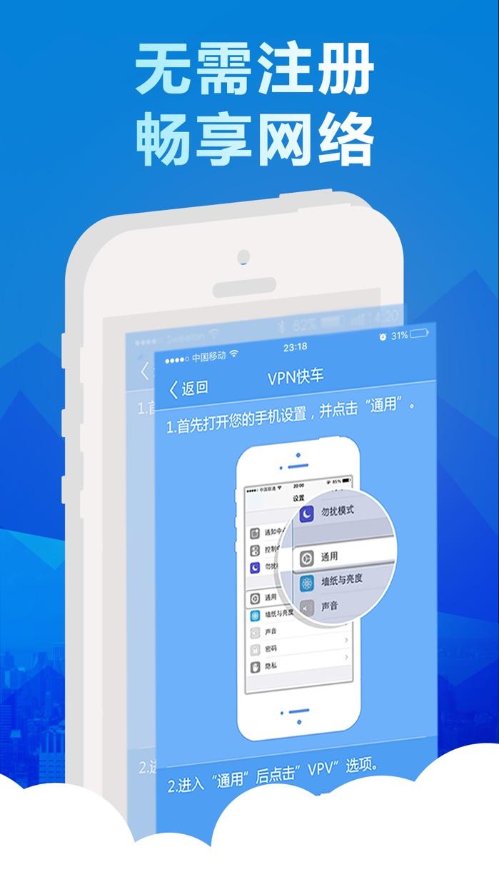 VPN - Browser Unlimited Free Screenshot