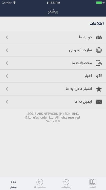 فردوسی screenshot-4