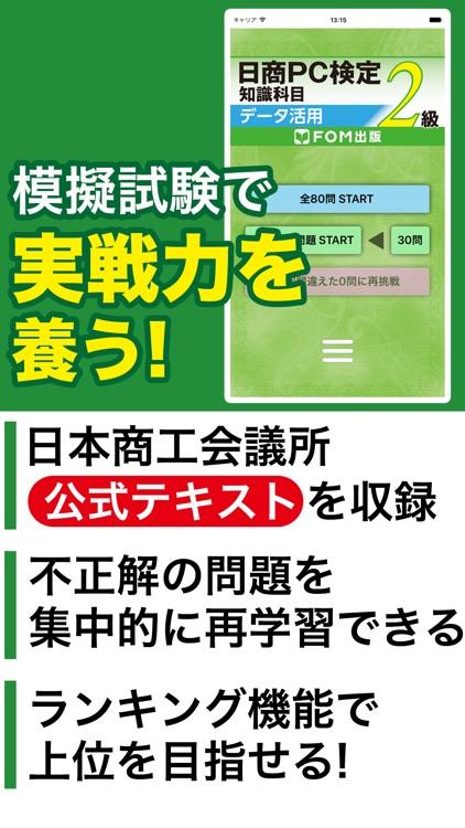 日商PC検定試験 2級 知識科目 デ...