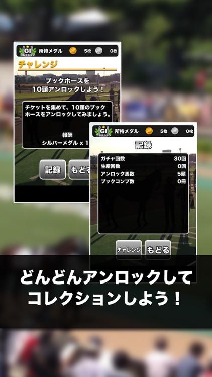 名馬コレクション screenshot-3