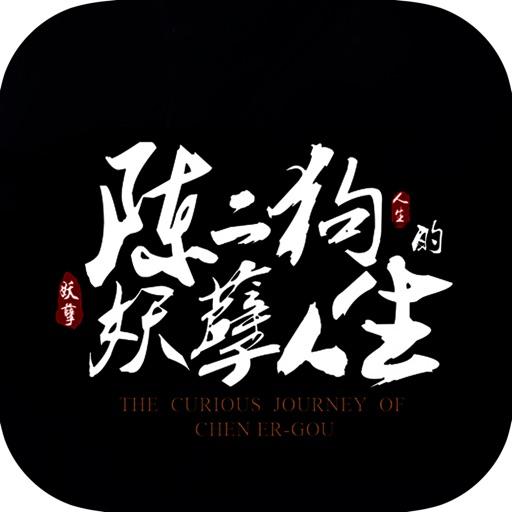 陈二狗的妖孽人生:烽火戏诸侯合集